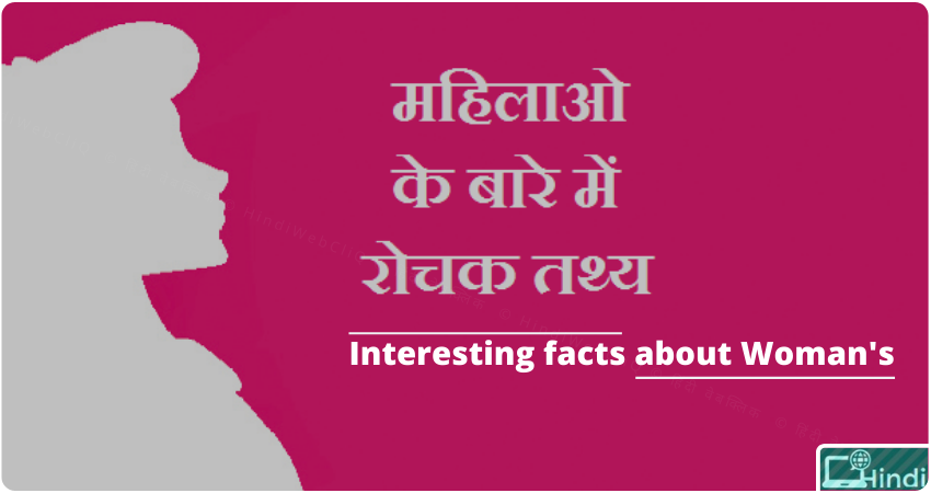 about women girls facts in hindi