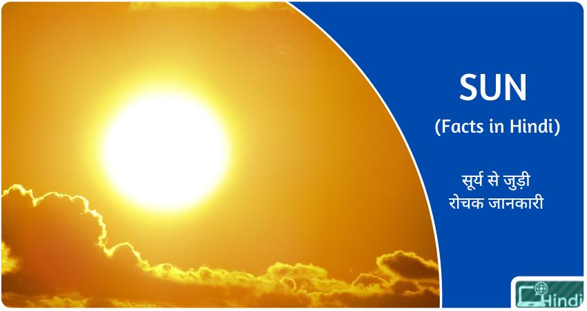 facts about Sun hindi
