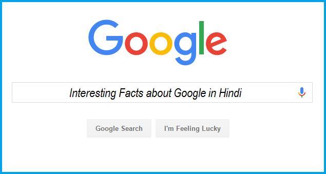 interesting facts google in hindi
