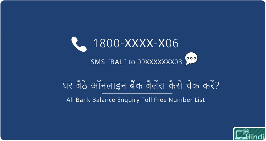 mobile banking account missed call bank balance check number